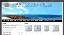 益阳市明龙助剂有限责任公司 - 长沙网站建设|一鸣网络