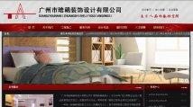 广州晗稀装饰设计有限公司 - 长沙网站建设|一鸣网络