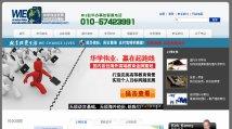 北京华学伟业教育咨询有限公司_{dede:field.typename/}网站建设案例