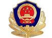 湖南省公安厅