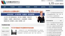 北京建筑培训网 - 长沙网站建设|一鸣网络