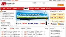 中国喷印网 - 长沙网站建设|一鸣网络