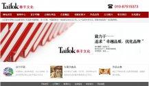北京泰丰领秀文化创意有限公司 - 长沙网站建设|一鸣网络