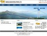 湖南金迪波纹管业有限公司 - 长沙网站建设|一鸣网络