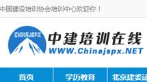 中国建设培训网 - 长沙网站建设|一鸣网络