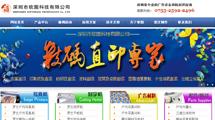 深圳市软图科技有限公司 - 长沙网站建设|一鸣网络