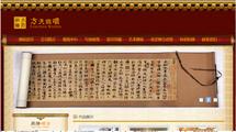 北京方天广告有限公司 - 长沙网站建设|一鸣网络