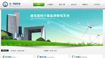 长沙凡一节能科技有限公司 - 长沙网站建设|一鸣网络