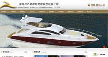 海南舟之家游艇管理服务有限公司  - 长沙网站建设|一鸣网络