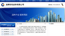长沙龙辉机电有限公司  - 长沙网站建设 一鸣网络