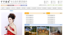 湖南千千音乐训练会所 - 长沙网站建设 一鸣网络