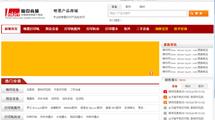 中国喷印网商城
