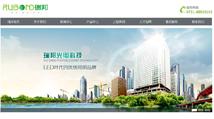长沙瑞邦光电科技有限公司  - 长沙网站建设|一鸣网络