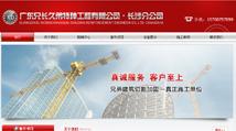 长沙兄长弟久特种建筑工程有限公司  - 长沙网站建设|一鸣网络