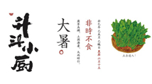 餐饮网站建设__升斗小厨