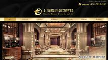 上海皓鹍装饰材料有限公司  - 长沙网站建设|一鸣网络