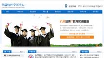 长沙华瑞软件学历中心