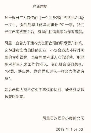 咪蒙千万粉丝微信公众号注销 微信 自媒体 微新闻 第2张