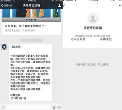 咪蒙千万粉丝微信公众号注销 微信 自媒体 微新闻 第1张